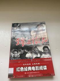红色经典电影阅读:锦上添花