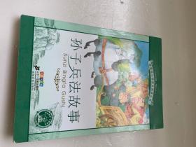 孙子兵法故事(第8辑 彩绘注音版)