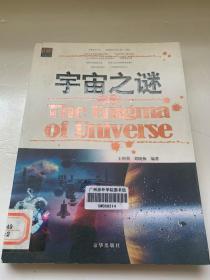 宇宙之谜(一、二)