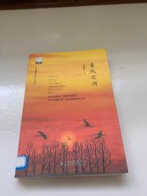 文学馆·小说林— 连队之河