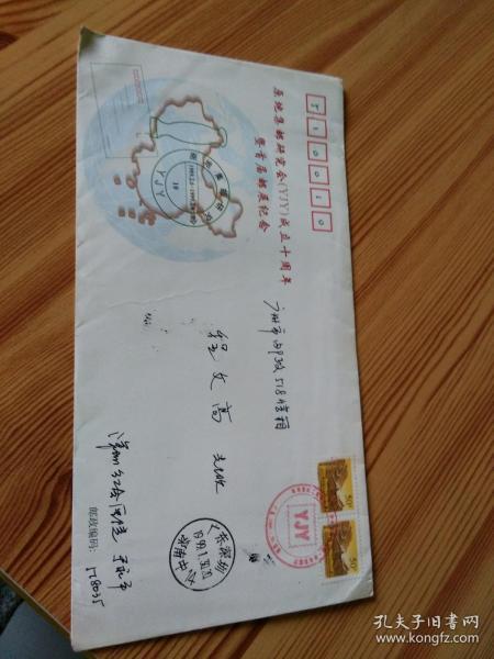 老实际封:原地集邮研究会(YJY)成立十周年暨首届邮展纪念封,著名书法家于永平签名寄,收件人当代集邮主编程文高先生,收寄都是名家,值得收藏