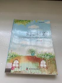 新幻想故事选:幻影迷踪