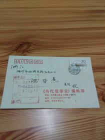 老实寄封:退回封,1994-7《国际奥林匹克委员会成立100周年》邮票
