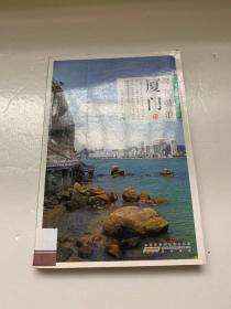 中国名人故居游学馆:琴音鼓浪·厦门