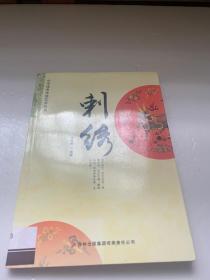 中华优秀传统艺术丛书:刺绣