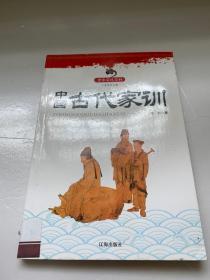 中华文化百科:中国古代家训