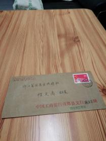 实寄封,集邮爱好者魏普华致当代集邮主编程文高先生收,贴J1993-4邮票