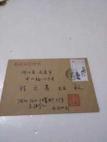 湖北武汉集邮家王继红 签名钤印 实寄封,致当代集邮主编程文高先生,1994-14邮票