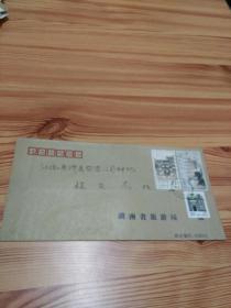 实寄封:贴 1994-14傅抱石作品选.听泉图邮票,1995-26邮票,民居邮票,筒取戳