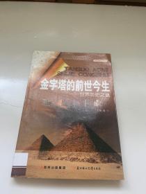 金字塔的前世今生:世界历史之谜(探索世界奥秘丛书)