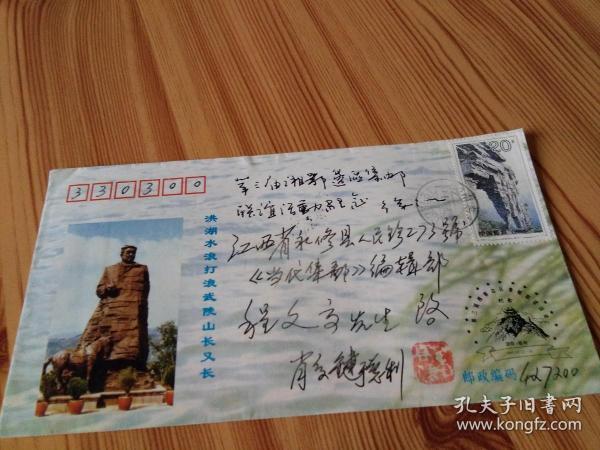 老实际封:第三届湘鄂边区集邮联谊活动纪念封,邮票设计家.集邮家肖高键签寄,收件人当代集邮主编程文高先生,收寄都是名家,值得收藏