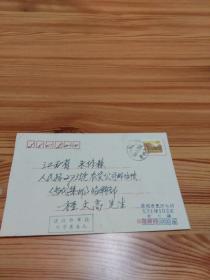 已故集邮家俞大雄亲笔书写名章实寄封 ,收件人当代集邮主编程文高先生,邮改付戳