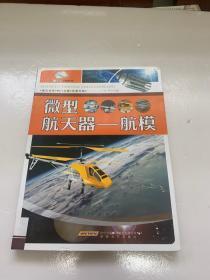 微型航天器:航模