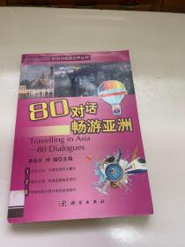 80对话畅游亚洲(带盘)