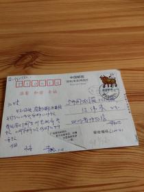 贺年有奖明信片,集邮家李壮志签名实寄,筒取号戳