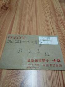 实寄封,收件人当代集邮主编程文高,筒取戳,贴1994-7邮票,带边和厂名