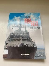 海洋舰艇知多少