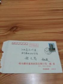 实寄封:销字戳,T139(4-1)北京国际电信局邮票