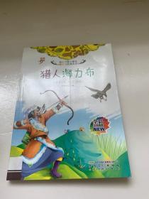 全彩注音内文彩绘伴随小学生成长的故事大王:猎人海力布