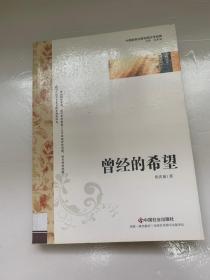 中国新锐作家校园文学经典:曾经的希望