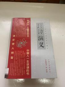 新编白话中国通俗历史演义:封神演义