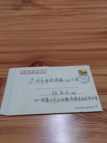 实寄封,代字戳,里面有信