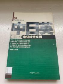 中日英三语对照电讯综合文例