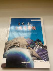 中华科技传奇丛书:从司南到北斗导航