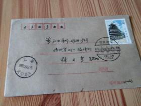实寄封 收件人当代集邮主编程文高  纪念戳,贴1997-8邮票
