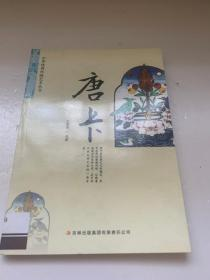中华优秀传统艺术丛书:唐卡