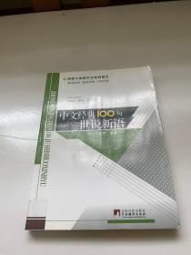 中文经典100句:世说新语