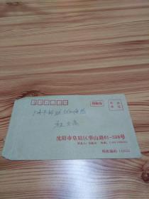 实寄封,代字戳,贴1992-1邮票,民居票