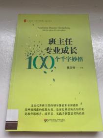 大夏书系·班主任专业成长:100个千字妙招