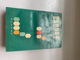 塑料助剂手册