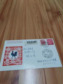 1993-1癸酉年鸡生肖信封首日封含邮票,著名集邮家 华熹签名实寄封,收件人当代集邮主编程文高,收寄都是名家, 值得收藏
