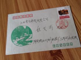 老实际封:集邮家仇发强寄程文高先生,贴1992-5邮票,纪念戳