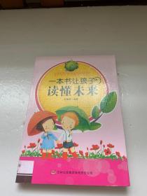 一本书让孩子读懂未来
