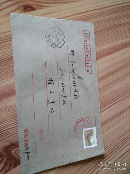 老实际封 :收件人当代集邮主编程文高先生