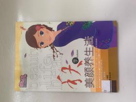 美人馆美人养生系列:秋季美颜养生法