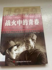 红色经典电影阅读:战火中的青春.