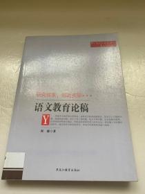 语文教育论稿