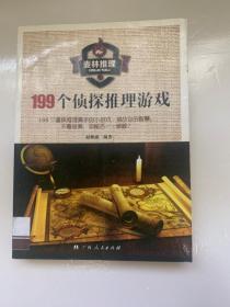 199个侦探推理游戏 13年版