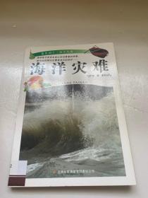 55.蓝色国土 中国的海洋灾难
