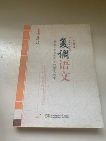 名师工程教育探索者书系:复调语文