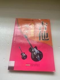 吉他入门学习指南