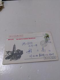 祖国风光系列封:C兰州风光白塔寺 L10-4,集邮家.赖景耀会士签名实寄封 致当代集邮主编程文高先生,名人佳作