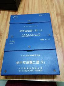 九年义务教育教学投影片: 初中英语第二册 上下册,上册40张,下册50张,共90张