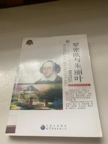 莎士比亚经典戏剧(中英对照)丛书:罗密欧与朱丽叶(中英文对照全译本)