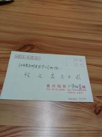 集邮家朱炳荣先生签名实寄封,收件人当代集邮主编程文高先生,筒取号戳, 1994-11邮票 2枚,民居票1枚
