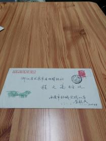 实寄封,著名集邮家李毅民签名手迹,致当代集邮主编程文高先生收,贴J1993生肖鸡票,收寄都是名家,值得收藏。